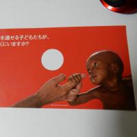 拝啓 (株)ジェイシービーEC・ソリューション開発部様(あなた方の「不道徳性」について)その1