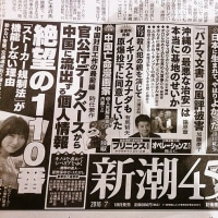 遂に我が国北朝鮮化(地上の楽園日本?)