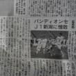 対新潟戦 本日の神戸新聞朝刊文字起こし