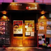 あんかけ焼きそば専門店 ちぇん麺【神奈川県横浜市鶴見区】