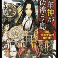 大年神が彷徨う島 探偵・朱雀十五の事件簿5 / 藤木稟