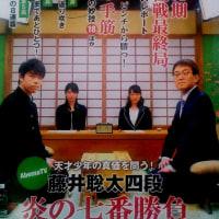 「宗谷」「桐山」戦などよりも「羽生」対「藤井聡太」戦