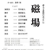 ゼロ磁場 西日本一 氣パワー・開運引き寄せスポット 竹中直人演劇「磁場」は素晴らしい(1月18日)