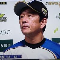日本シリーズ第4戦 日本ハムの勝利!