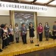 第64回北海道女性議員協議会総会に参加しました