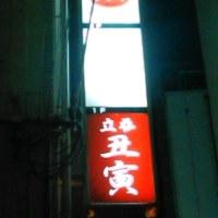 「おみや」という店(裏なんば)