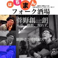 7月7日(金)菅野創一朗、3時間耐久ライブ