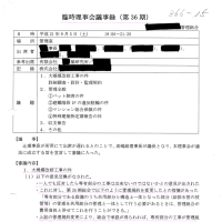 【366-15】損害賠償請求事件訴訟裁判の経緯。