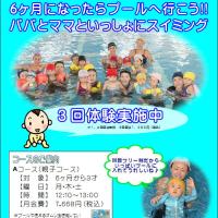 【鷺沼】親子コース 回数フリー制スタート!!