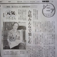 神保先生が新聞で紹介されました。
