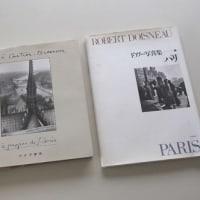 二冊のパリ写真集