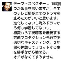 ドラマ制作休止の勧め by デーブスペクターさん