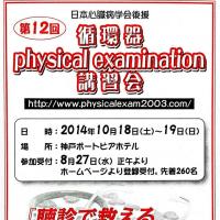 循環器physical examination