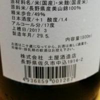 さらに美味さを確認できた酒