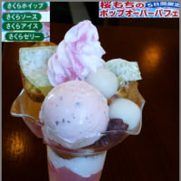 image2346 春-さくらパフェ