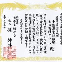 大豆「ユキホマレ」とその改良品種群開発グループ,日本育種学会賞受賞