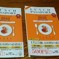 ランチパスポート静岡 Vol.11