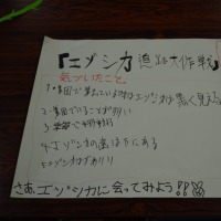 平成28年度 子どもパークレンジャー第2回「釧路湿原 エゾシカ追跡大作戦」2017.3.4(土)