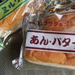 岩手山SAパンと福田パン