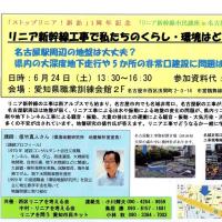 「JR東海株主総会に街宣行動」 (愛知市民ネット)  「講演会とシンポジウム」 (名古屋市内)