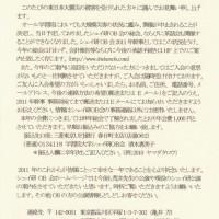 シェイ研OB会総会、および茶話会中止のお知らせ