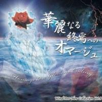 2016年4月14日CDウインドアートニューコレクションVol.8「華麗なる終焉へのオマージュ」発売