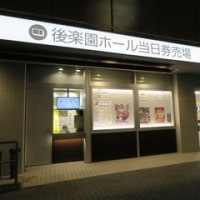 2017.2.24ノア後楽園大会観戦記