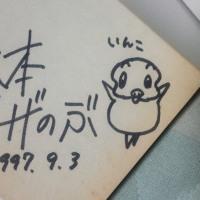 ■おどろきももの木笑店街 2・3 (てんとう虫コミックス) のマンガレビュー