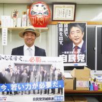 自民党茨城県連青年局から為書きをいただきました。