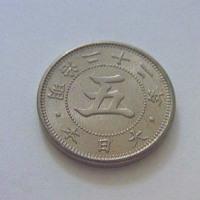 ◇ 5銭銅貨以前 ◇