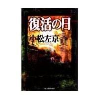 復活の日/小松左京