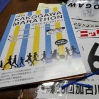 いよいよ加古川マラソン