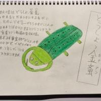 楽しいオリジナル妖怪日記35回目投稿