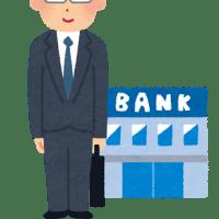 テレビドラマ「半沢直樹」でも国税庁の職員が銀行で伝票を必至に探すシーンがありました。