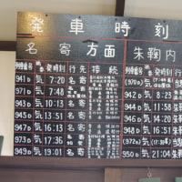 旅人宿&田舎食堂 天塩弥生駅