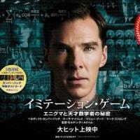 「イミテーション・ゲーム /エニグマと天才数学者の秘密」(14・英米)80点
