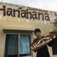 3月22日チェックアウトブログ~ゲストハウスhanahana In 宮古島~
