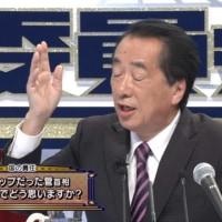 【そこまで言って委員会NP5/21】菅直人が出演していたので、民主党の東日本大震災の対応をまとめてみた。