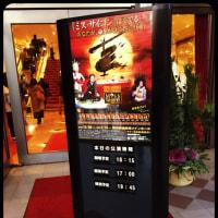ミュージカル『Miss Saigon』12/30 soirée
