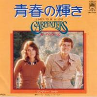 No.257 カーペンターズ/青春の輝き (1976)