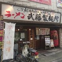 ラーメン「武藤製麺所」@東京