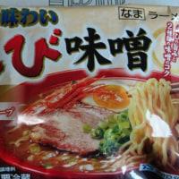 おうちラーメン「エビ味噌」