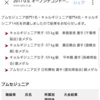 AJTA一般社団法人全日本テコンドー協会公式FB掲載