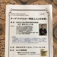 アイウエオ~明覚上人と日本語