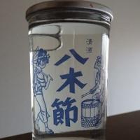 (捕物その437) 八木節