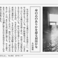 永田満徳一句鑑賞17 五島高資選/鑑賞