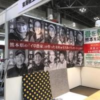 建築建材展 2017