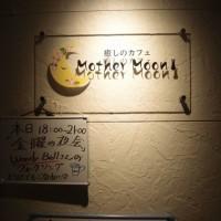 金曜の夜会 at  Mother Moon