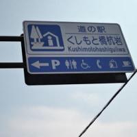道の駅..くしもと橋杭岩
