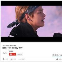 「Not Today」MVの勢いも凄まじく(BTS)